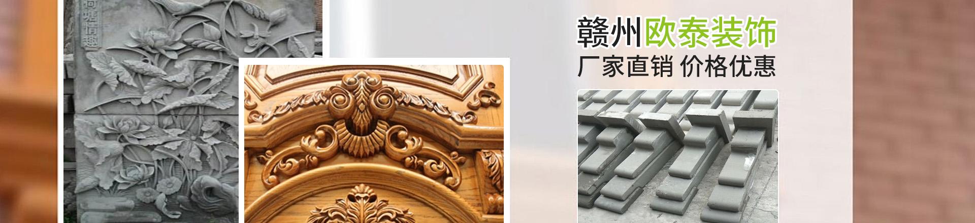 赣州装饰材料